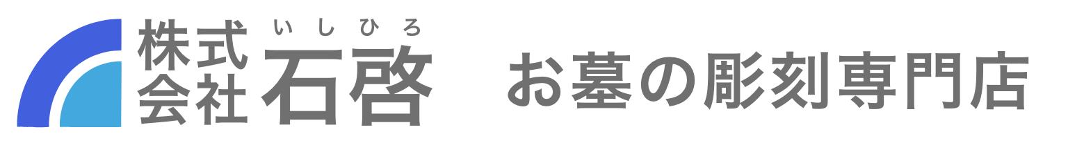 お墓文字彫り専門店 (株)石啓